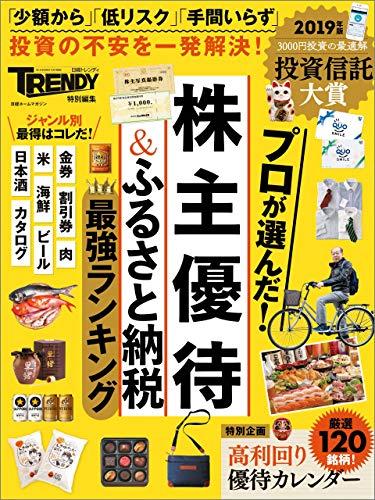 株主優待&ふるさと納税最強ランキング (日経ホームマガジン)