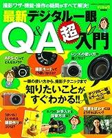 最新デジタル一眼Q&A超入門 (Gakken Camera Mook)