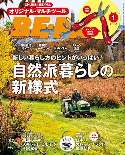 BE-PAL (ビーパル) 2021年 1月号 [雑誌]