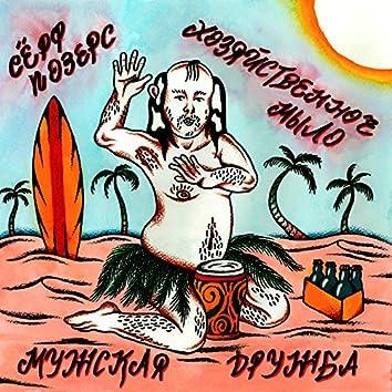 Мужская дружба (feat. Хозяйственное Мыло)
