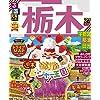 るるぶ栃木 宇都宮 那須 日光 '21 (るるぶ情報版(国内))