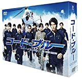 コード・ブルー -ドクターヘリ緊急救命- THE THIRD SEASON DVD-BOX[DVD]