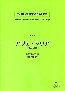 PFS002 【アヴェ・マリア/カッチーニ:Ave Maria/Giulio Caccini】ハープ(ピアノ)三重奏 (Harp(Piano),flute(Violin),Cello(Violin))