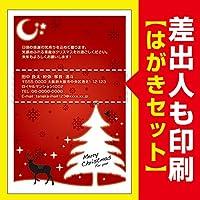 【差出人印刷込み 30枚】 クリスマスカード XS-10 ハガキ 印刷 Xmasカード 葉書