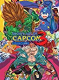 UDON's Art of Capcom 3 - Hardcover Edition