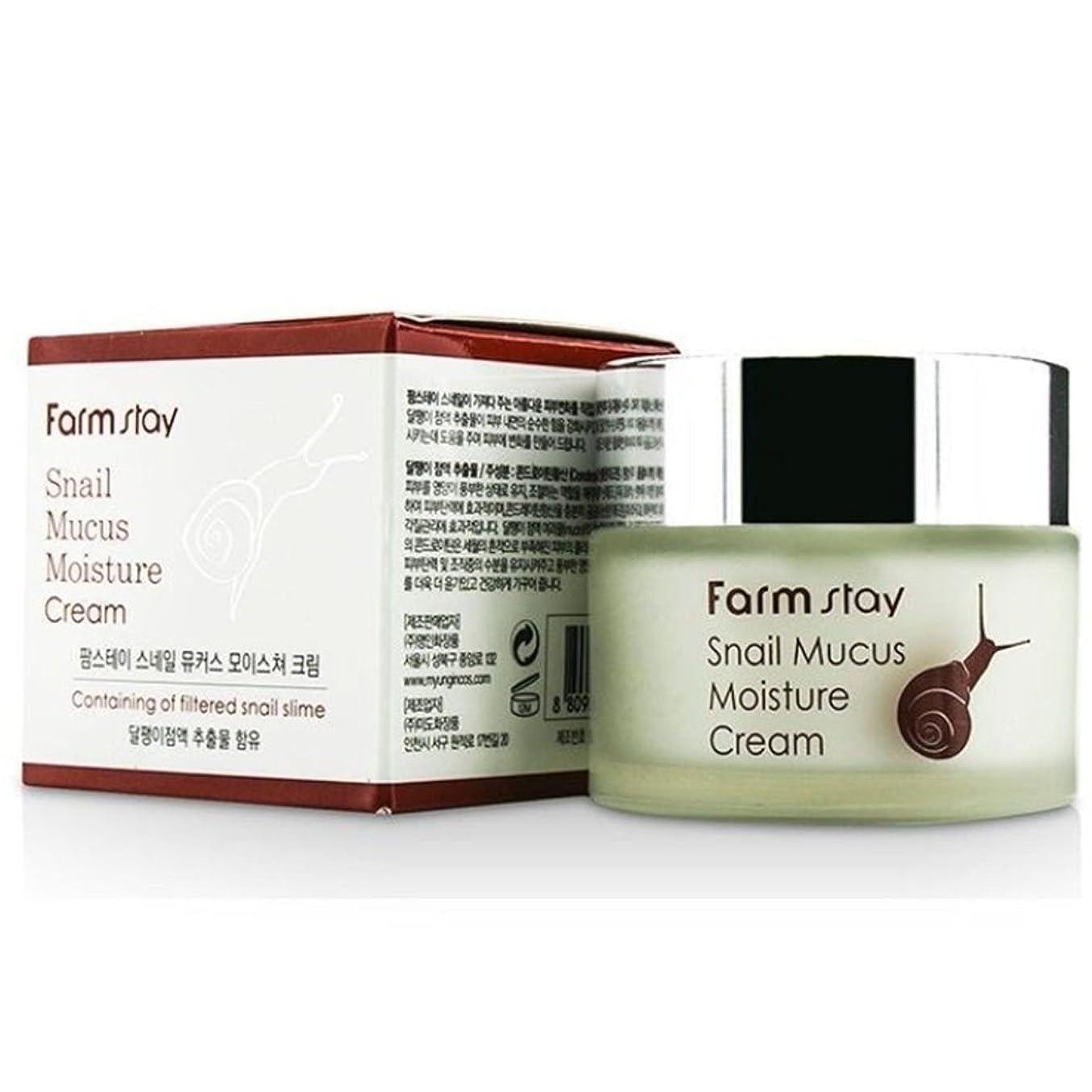 尊敬スイ九月Farm Stay Snail Mucus Moisture Cream 50g/ファームステイ スネイル ミューカス モイスチャー クリーム 50g [並行輸入品]