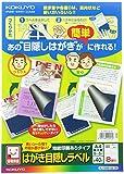 コクヨ はがき目隠しラベル 8面 KJ-SHB108-5