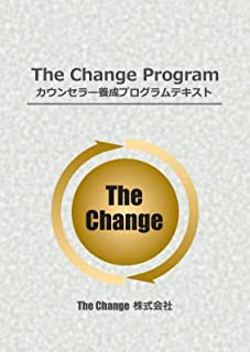 The Change Program カウンセラー養成プログラムテキスト