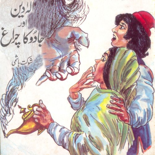 Collected Urdu Children's Stories Vol. 1 audiobook cover art