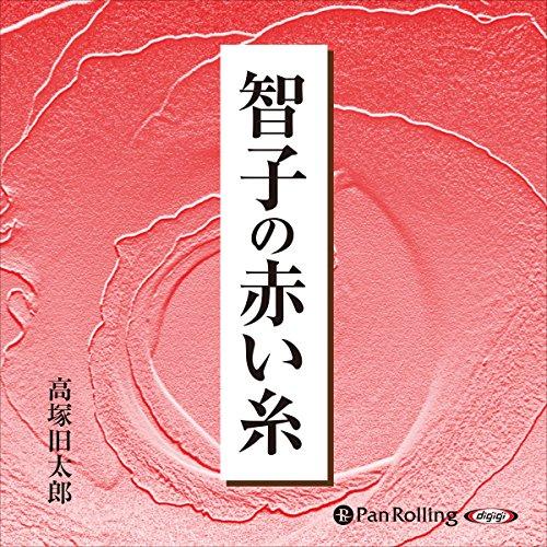 智子の赤い糸 | 高塚 旧太郎