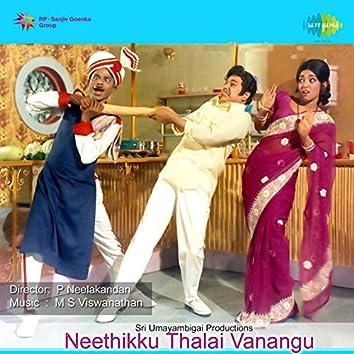 Neethikku Thalai Vanangu (Original Motion Picture Soundtrack)