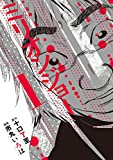 ミリオンジョー(1) (モーニングコミックス)