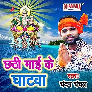 Chhathi Maai Ke Ghatwa