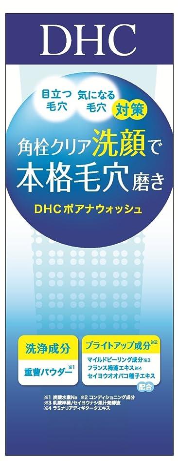 ジュニア欠如発音DHC ポアナ ウォッシュ (SS) 90g