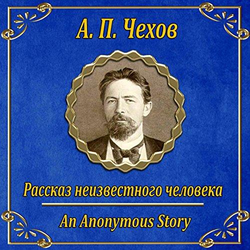 Rasskaz neizvestnogo cheloveka audiobook cover art