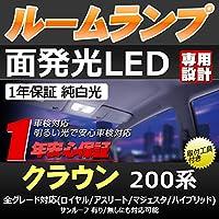 GTX クラウン 200系 専用設計 LED ルームランプ セット ロイヤル アスリート マジェスタ ハイブリッド 全グレード対応 (サンルーフ 有り/無しにも対応) 【専用工具付】