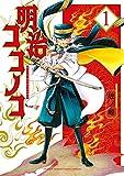 明治ココノコ (1) (ゲッサン少年サンデーコミックス)