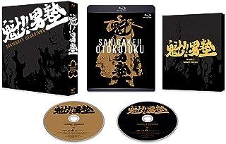 「魁‼男塾」 BD-BOX [Blu-ray]