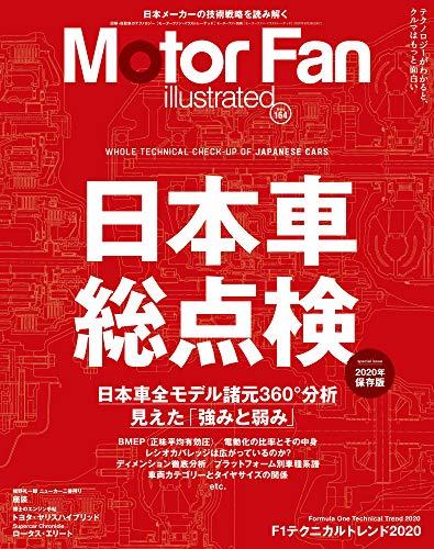 MOTOR FAN illustrated - モーターファンイラストレーテッド - Vol.164 (モーターファン別冊)