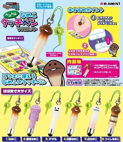 Your touch detective Mushroom Garden Nameko pen Mascot BOX (japan import)