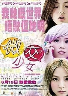 微交少女 (2013/香港) (Blu-ray) (香港版)