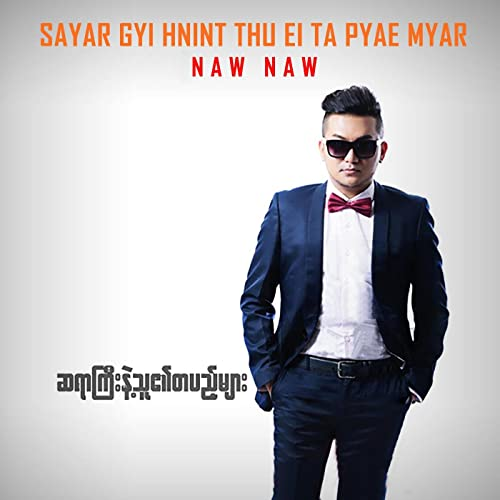 Mingalar Par by Naw Naw on Amazon Music - Amazon.com