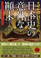 なぜか語られなかった日本史の意外な顚末