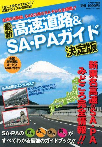 Mirror PDF: 最新高速道路&SA・PAガイド決定版 (ベストカー情報版)