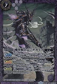 バトルスピリッツ BS45-016 魔界騎士パンデガイズ M(マスターレア) 神煌臨編 第2章 蘇る究極神