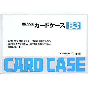 ライオン事務器 カードケース 硬質 B3判