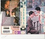 ふ・た・り・ぼ・っ・ち [VHS] image