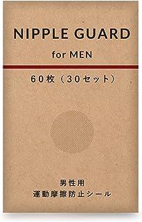 メンズ ニップレス 男性用 ニップル シール マラソン サイクリング 擦れ対策 ニップルガード (60枚(30セット))