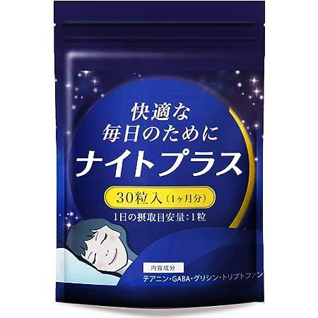ナイトサプリ 夜用 サプリメント 30日分