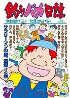 釣りバカ日誌 (95) (ビッグコミックス)