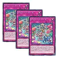 【 3枚セット 】遊戯王 日本語版 DOCS-JP067 Frightfur March デストーイ・マーチ (ノーマル)