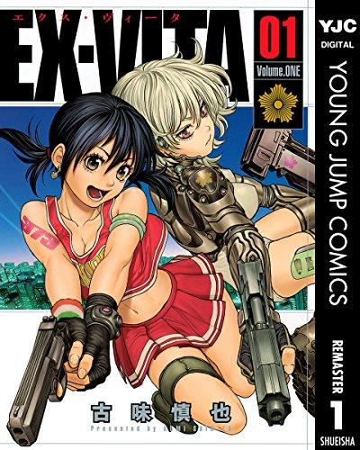 EX-VITA リマスター版 1 (ヤングジャンプコミックスDIGITAL)