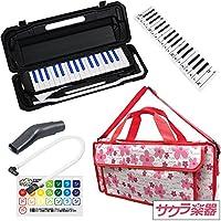 """鍵盤ハーモニカ (メロディーピアノ) P3001-32K/BKBL ブラックブルー [専用バッグ""""Girly Flower""""] サクラ楽器オリジナルバッグセット"""