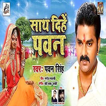 Sath Dihe Pawan - Single