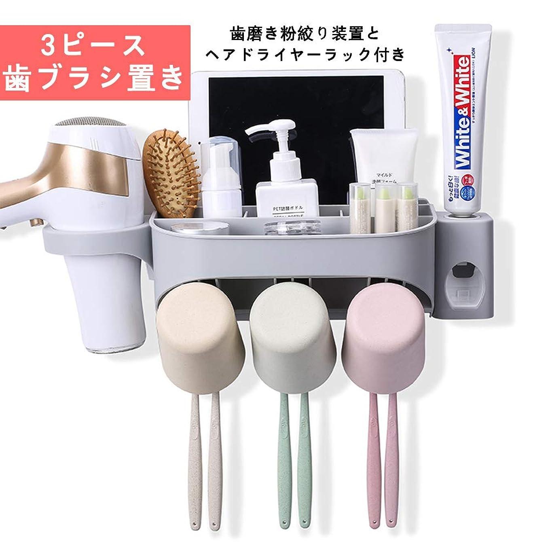バリア気候君主制歯ブラシスタンド コップ3個付き 自動歯磨き粉ディスペンサー 6歯ブラシスロット1ヘアドライヤーホルダー 壁掛け 粘着式 家族用3本 収納ボックス 置き 洗面台 収納 コップ置き