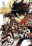 斬バラ! 3巻 (IDコミックス ZERO-SUMコミックス)