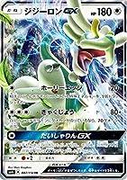 ポケモンカードゲームSM/ジジーロンGX(RR)/GXバトルブースト