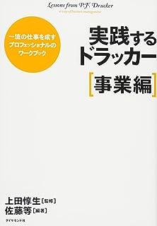 実践するドラッカー【事業編】