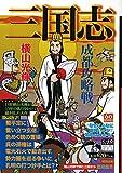カジュアルワイド 三国志15巻 成都攻略戦 (希望コミックス カジュアルワイド)