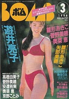 BOMB (ボム) 1996年03月号[表紙:雛形あきこ] [雑誌] (BOMB (ボム))