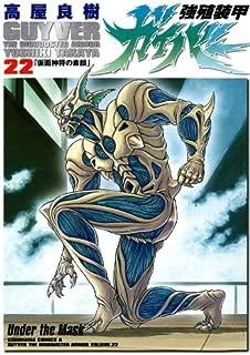 強殖装甲ガイバー(22) (角川コミックス・エース)