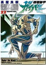 表紙: 強殖装甲ガイバー(22) (角川コミックス・エース) | 高屋 良樹