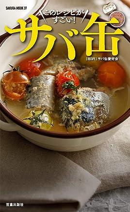 酒に合う! 米に合う! すぐ作れる!  サバ缶、このレシピがすごい! (サクラムック)