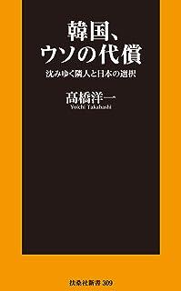 韓国、ウソの代償 沈みゆく隣人と日本の選択 (扶桑社BOOKS新書)...