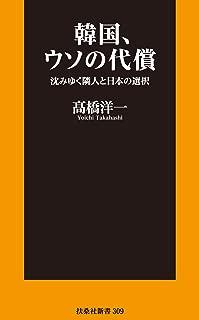 韓国、ウソの代償 沈みゆく隣人と日本の選択 (扶桑社BOOKS新書)