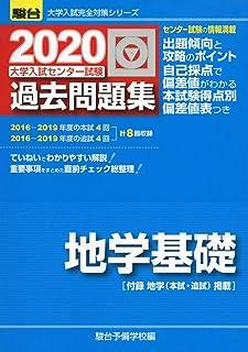大学入試センター試験過去問題集地学基礎 2020 (大学入試完全対策シリーズ)